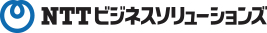 NTTビジネスソリューション
